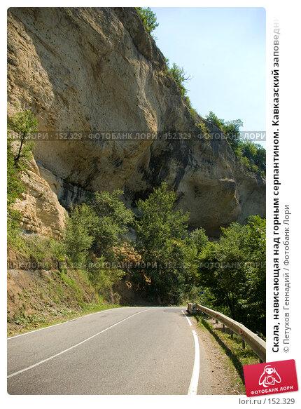Скала, нависающая над горным серпантином. Кавказский заповедник, фото № 152329, снято 10 августа 2007 г. (c) Петухов Геннадий / Фотобанк Лори