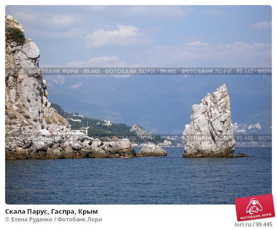 Скала Парус, Гаспра, Крым, фото № 99445, снято 13 сентября 2005 г. (c) Елена Руденко / Фотобанк Лори