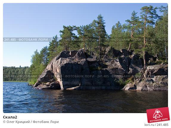 Скала2, фото № 241485, снято 18 июля 2007 г. (c) Олег Крицкий / Фотобанк Лори