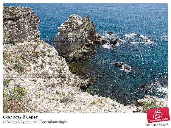 Скалистый берег, фото № 59865, снято 30 мая 2007 г. (c) Алексей Судариков / Фотобанк Лори