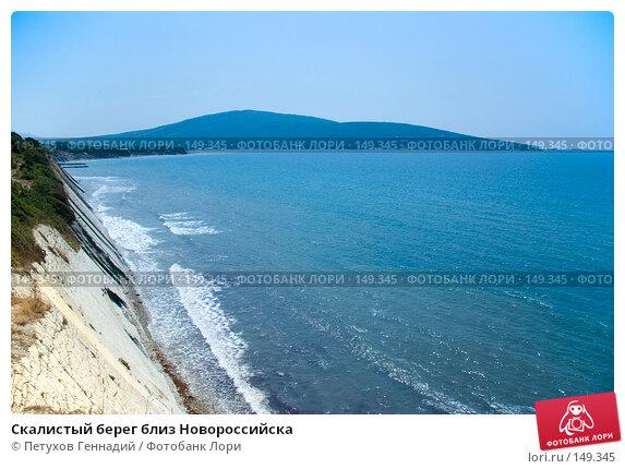 Купить «Скалистый берег близ Новороссийска», фото № 149345, снято 9 августа 2007 г. (c) Петухов Геннадий / Фотобанк Лори