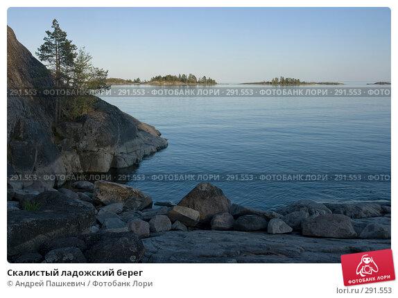 Скалистый ладожский берег, фото № 291553, снято 2 июня 2007 г. (c) Андрей Пашкевич / Фотобанк Лори