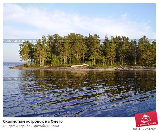 Купить «Скалистый островок на Онего», фото № 281905, снято 26 июля 2005 г. (c) Сергей Карцов / Фотобанк Лори