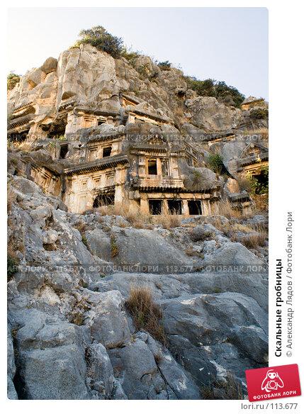 Скальные гробницы, фото № 113677, снято 8 сентября 2007 г. (c) Александр Лядов / Фотобанк Лори