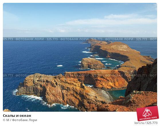 Скалы и океан, фото № 325773, снято 27 мая 2017 г. (c) Михаил / Фотобанк Лори