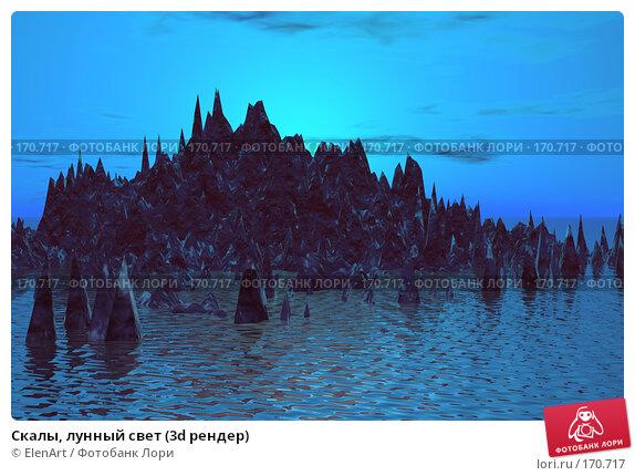 Скалы, лунный свет (3d рендер), иллюстрация № 170717 (c) ElenArt / Фотобанк Лори