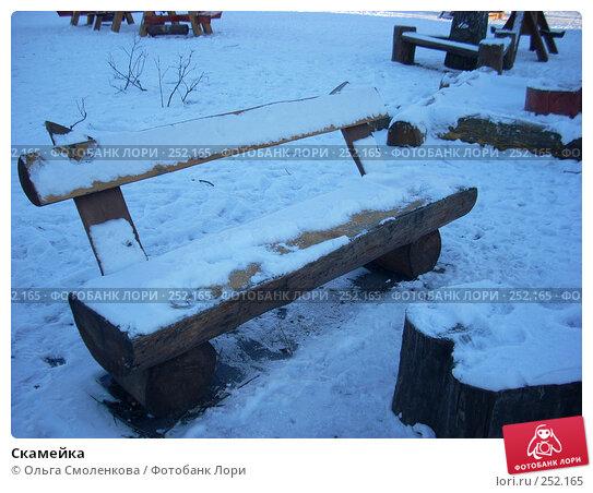 Скамейка, фото № 252165, снято 3 января 2008 г. (c) Ольга Смоленкова / Фотобанк Лори