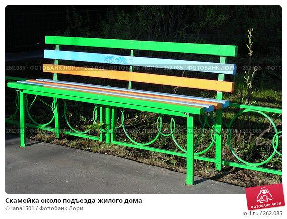Купить «Скамейка около подъезда жилого дома», эксклюзивное фото № 262085, снято 23 апреля 2008 г. (c) lana1501 / Фотобанк Лори
