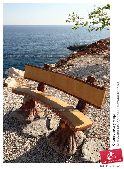 Скамейка у моря, фото № 80525, снято 3 сентября 2007 г. (c) Михаил Мандрыгин / Фотобанк Лори
