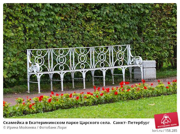 Скамейка в Екатерининском парке Царского села.  Санкт- Петербург, эксклюзивное фото № 158285, снято 16 сентября 2007 г. (c) Ирина Мойсеева / Фотобанк Лори