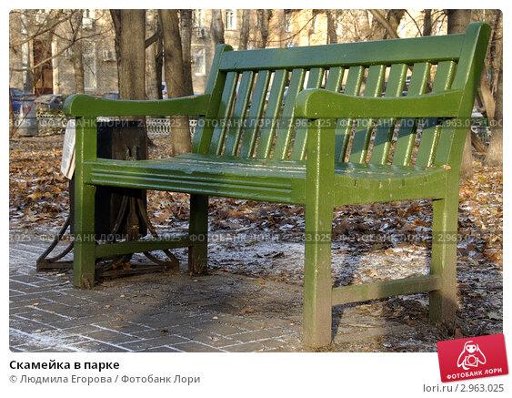 Скамейка в парке (2011 год). Стоковое фото, фотограф Людмила Егорова / Фотобанк Лори