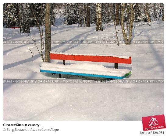 Скамейка в снегу, фото № 129981, снято 23 марта 2005 г. (c) Serg Zastavkin / Фотобанк Лори