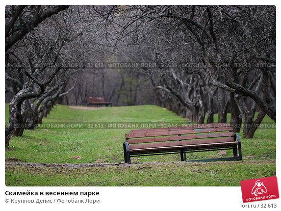 Скамейка в весеннем парке, фото № 32613, снято 14 марта 2007 г. (c) Крупнов Денис / Фотобанк Лори