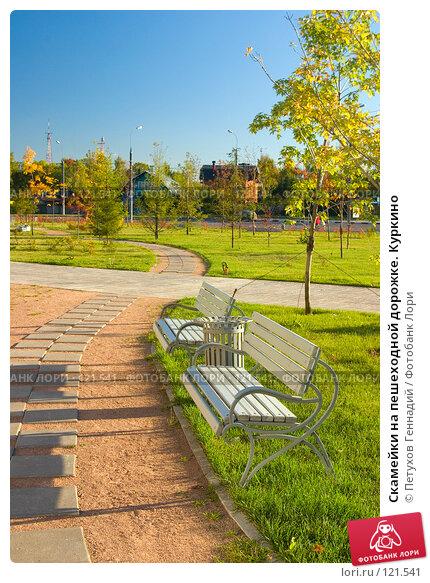 Скамейки на пешеходной дорожке. Куркино, фото № 121541, снято 21 сентября 2007 г. (c) Петухов Геннадий / Фотобанк Лори