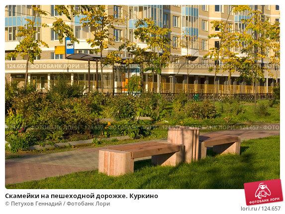 Скамейки на пешеходной дорожке. Куркино, фото № 124657, снято 21 сентября 2007 г. (c) Петухов Геннадий / Фотобанк Лори