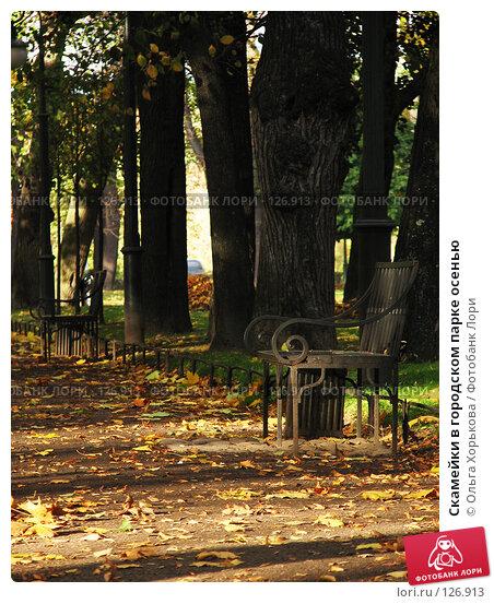 Скамейки в городском парке осенью, фото № 126913, снято 11 октября 2007 г. (c) Ольга Хорькова / Фотобанк Лори