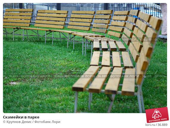 Купить «Скамейки в парке», фото № 36889, снято 29 марта 2007 г. (c) Крупнов Денис / Фотобанк Лори