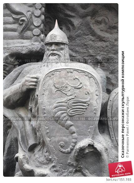 Сказочные персонажи скульптурной композиции, фото № 151193, снято 11 декабря 2007 г. (c) Parmenov Pavel / Фотобанк Лори