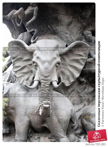 Сказочные персонажи скульптурной композиции, фото № 151201, снято 11 декабря 2007 г. (c) Parmenov Pavel / Фотобанк Лори