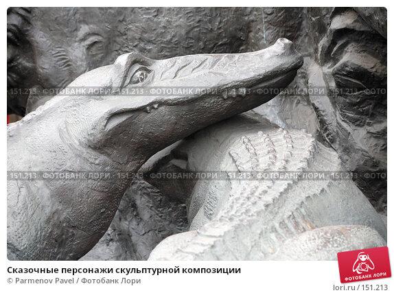 Купить «Сказочные персонажи скульптурной композиции», фото № 151213, снято 11 декабря 2007 г. (c) Parmenov Pavel / Фотобанк Лори