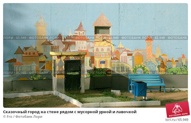 Сказочный город на стене рядом с мусорной урной и лавочкой, фото № 65949, снято 14 июля 2007 г. (c) Fro / Фотобанк Лори