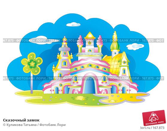 Купить «Сказочный замок», иллюстрация № 167873 (c) Куликова Татьяна / Фотобанк Лори