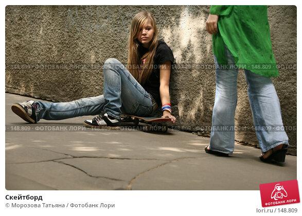 Купить «Скейтборд», фото № 148809, снято 21 июля 2007 г. (c) Морозова Татьяна / Фотобанк Лори