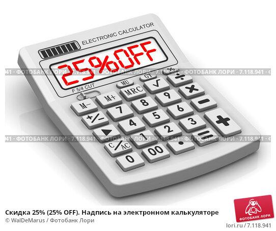 Купить «Скидка 25% (25% OFF). Надпись на электронном калькуляторе», иллюстрация № 7118941 (c) WalDeMarus / Фотобанк Лори