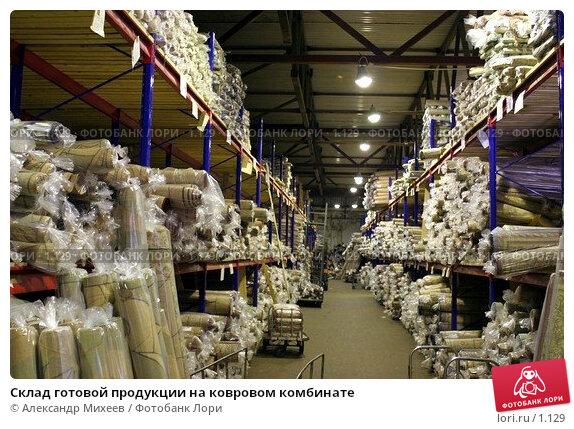 Склад готовой продукции на ковровом комбинате, фото № 1129, снято 28 мая 2017 г. (c) Александр Михеев / Фотобанк Лори