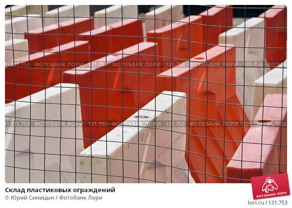 Склад пластиковых ограждений, фото № 131753, снято 9 августа 2007 г. (c) Юрий Синицын / Фотобанк Лори