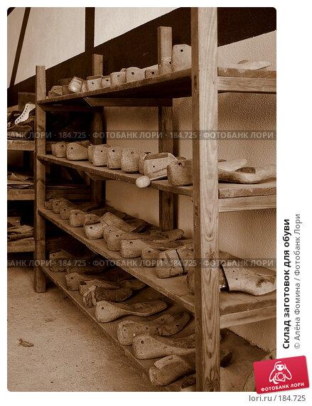 Склад заготовок для обуви, фото № 184725, снято 16 июня 2007 г. (c) Алёна Фомина / Фотобанк Лори