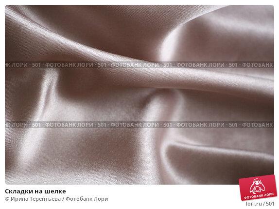 Складки на шелке, фото № 501, снято 10 июня 2005 г. (c) Ирина Терентьева / Фотобанк Лори
