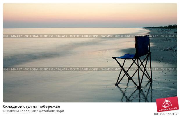 Складной стул на побережье, фото № 146417, снято 29 апреля 2006 г. (c) Максим Горпенюк / Фотобанк Лори
