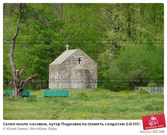 Купить «Склеп около часовни, хутор Поднависла (память солдатам 2-й МВ)», фото № 307349, снято 19 апреля 2008 г. (c) Юлия Ухина / Фотобанк Лори