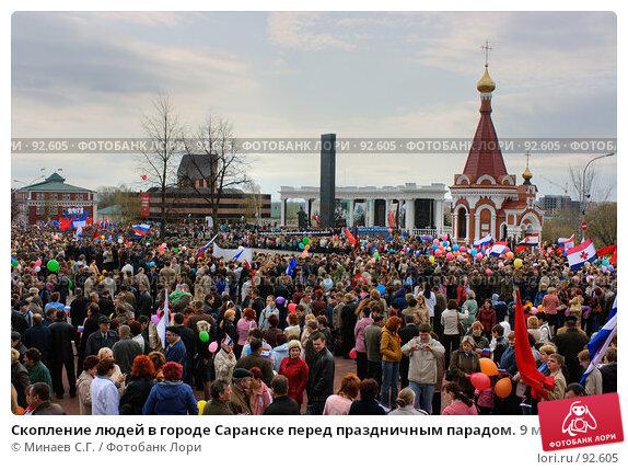 Скопление людей в городе Саранске перед праздничным парадом. 9 мая 2007, фото № 92605, снято 21 сентября 2017 г. (c) Минаев С.Г. / Фотобанк Лори