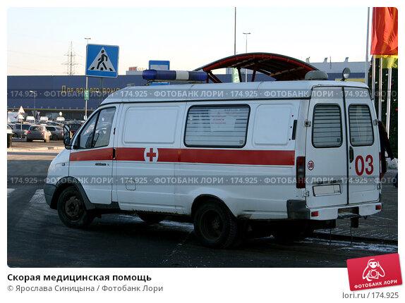 Скорая медицинская помощь, фото № 174925, снято 4 января 2008 г. (c) Ярослава Синицына / Фотобанк Лори