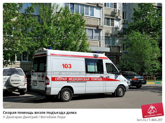 Скорая помощь возле подъезда дома, фото № 7460297, снято 21 мая 2015 г. (c) Джигарян Дмитрий / Фотобанк Лори