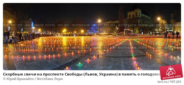 Скорбные свечи на проспекте Свободы (Львов, Украина) в память о голодоморе 1933 г, фото № 197201, снято 24 мая 2017 г. (c) Юрий Брыкайло / Фотобанк Лори