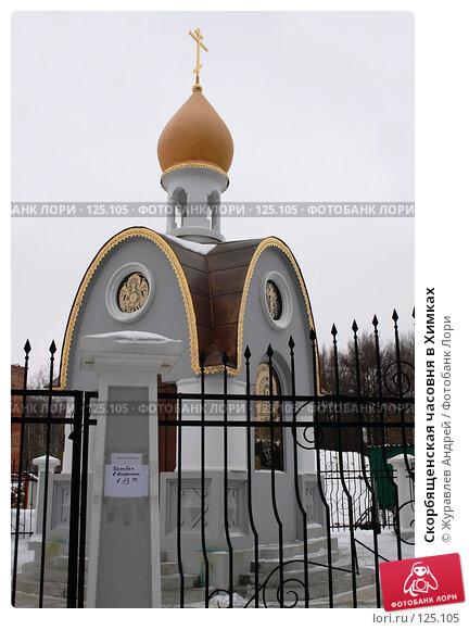 Скорбященская часовня в Химках, эксклюзивное фото № 125105, снято 23 ноября 2007 г. (c) Журавлев Андрей / Фотобанк Лори