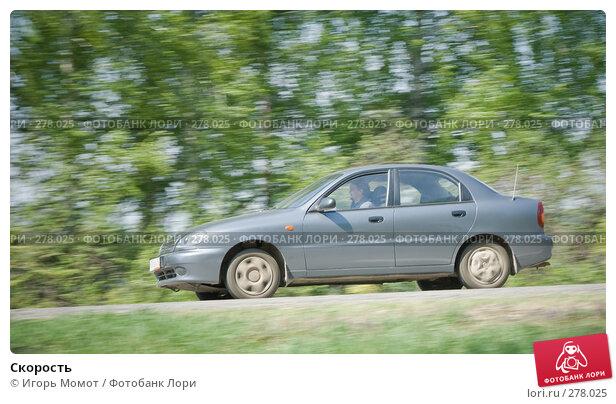 Скорость, фото № 278025, снято 7 мая 2008 г. (c) Игорь Момот / Фотобанк Лори