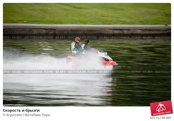 Скорость и брызги, фото № 69881, снято 1 июля 2007 г. (c) Argument / Фотобанк Лори