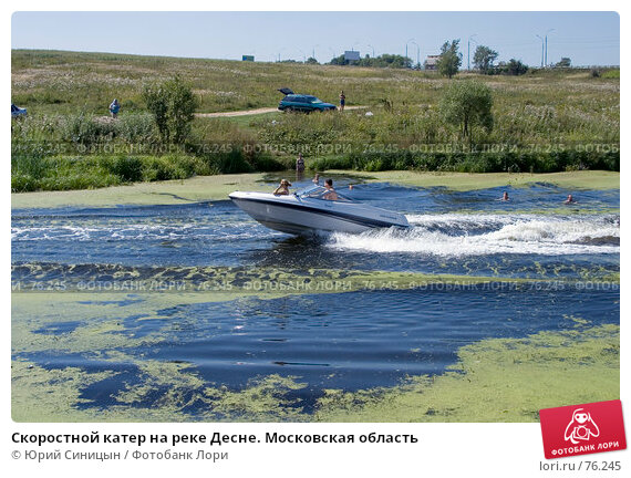 Скоростной катер на реке Десне. Московская область, фото № 76245, снято 12 августа 2007 г. (c) Юрий Синицын / Фотобанк Лори