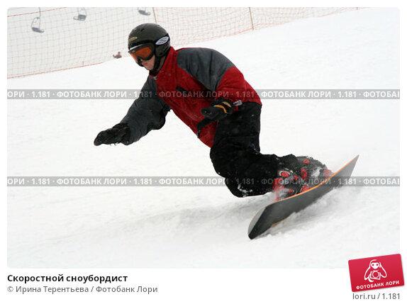 Купить «Скоростной сноубордист», фото № 1181, снято 22 февраля 2006 г. (c) Ирина Терентьева / Фотобанк Лори
