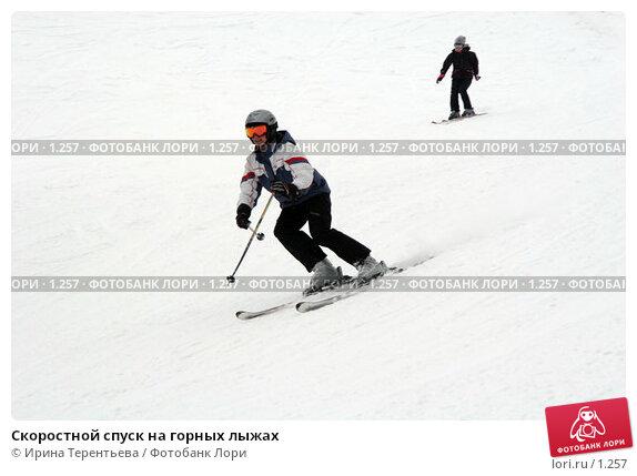 Скоростной спуск на горных лыжах, эксклюзивное фото № 1257, снято 22 февраля 2006 г. (c) Ирина Терентьева / Фотобанк Лори