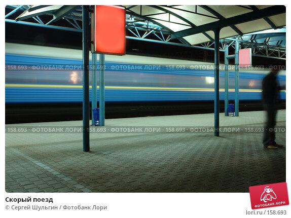 Скорый поезд, фото № 158693, снято 4 сентября 2007 г. (c) Сергей Шульгин / Фотобанк Лори