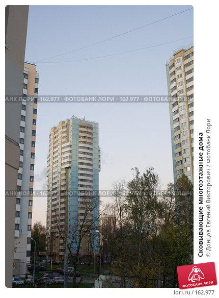 Сковывающие многоэтажные дома, фото № 162977, снято 11 октября 2007 г. (c) Донцов Евгений Викторович / Фотобанк Лори