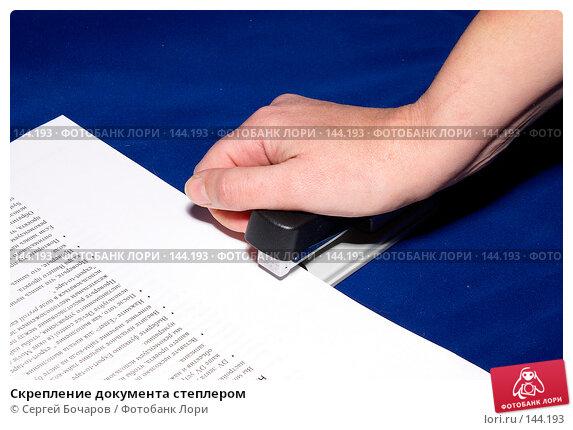 Скрепление документа степлером, фото № 144193, снято 2 декабря 2007 г. (c) Сергей Бочаров / Фотобанк Лори