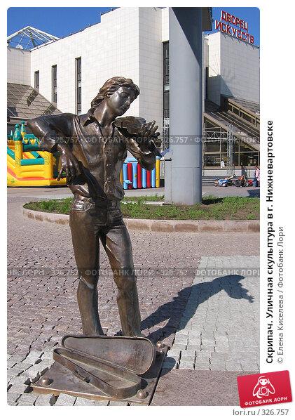 Скрипач. Уличная скульптура в г. Нижневартовске, фото № 326757, снято 17 июня 2008 г. (c) Елена Киселева / Фотобанк Лори