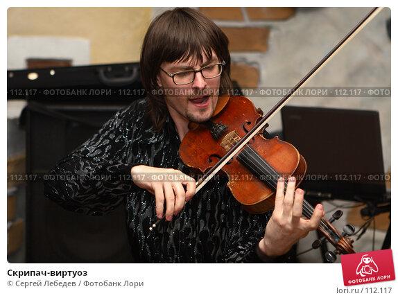 Скрипач-виртуоз, фото № 112117, снято 28 июля 2007 г. (c) Сергей Лебедев / Фотобанк Лори