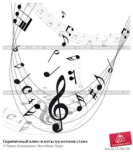 Скрипичный ключ и ноты на нотном стане; иллюстратор Павел Коновалов